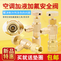 Household air conditioning liquid safety valve R410 special valve Liquid cooling tool r22 fluorine air conditioning safety valve