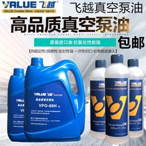 Vacuum pump oil Vacuum pump special oil Rotary vane vacuum oil packaging machine Vacuum pump oil tools