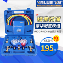 VMG-R22-B refrigerant double meter group R22 R410 precision anti-collision air conditioning fluorine refrigerant pressure gauge