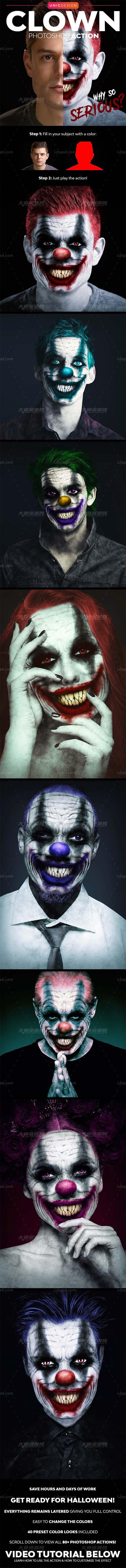 极品PS动作-丑角艺术(2019新版/含高清视频教程):Clown Photoshop Action