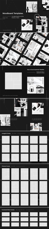 59个高质量的画册/手册/电商等图片编排框架模板:Mood board templates