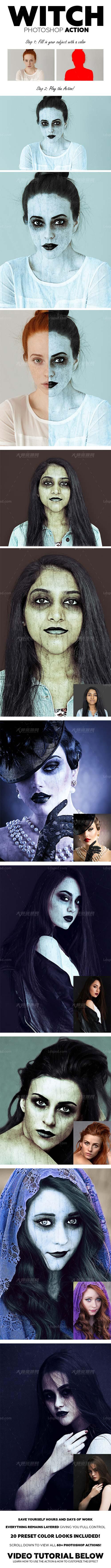 极品PS动作-生化女巫(含高清视频教程):Witch Photoshop Action