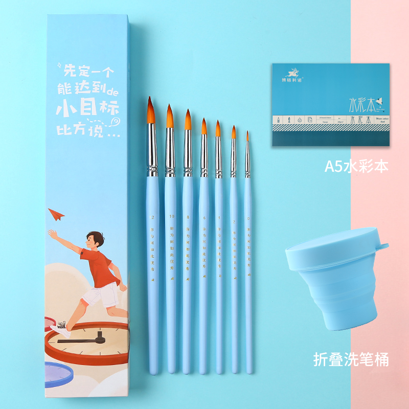 Blue Small Target [7 Gift Boxed Watercolor Pens] Send Watercolors + Cups