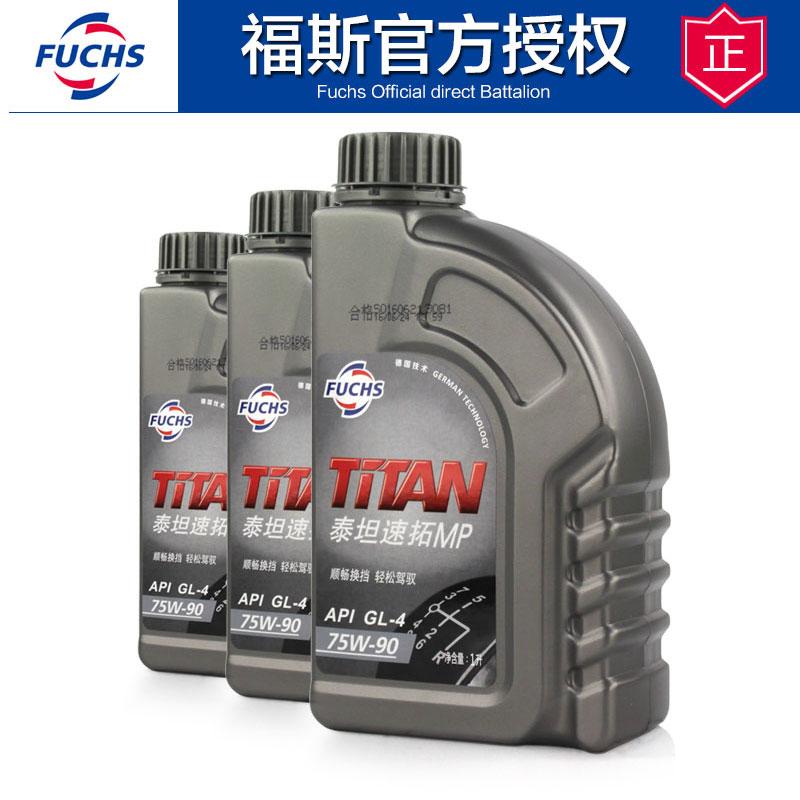 福斯合成齿轮油75W-90 GL-4 1L*3手动变速箱油波箱油官方授权