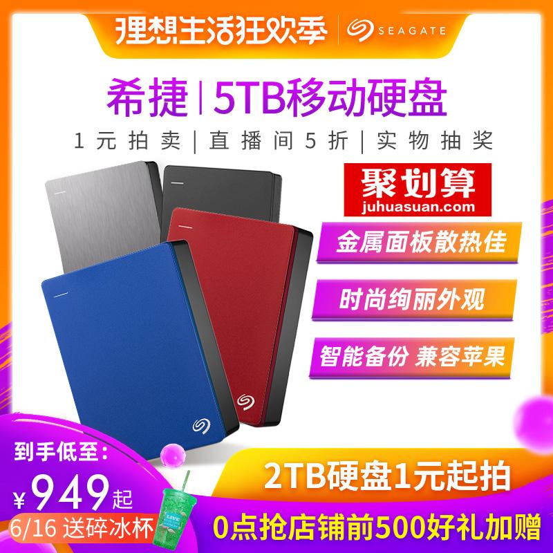 希捷移动硬盘5t usb3.0移动硬移动盘5tb ?#36824;?#22806;接存储2.5硬盘高速,降价幅度23.7%