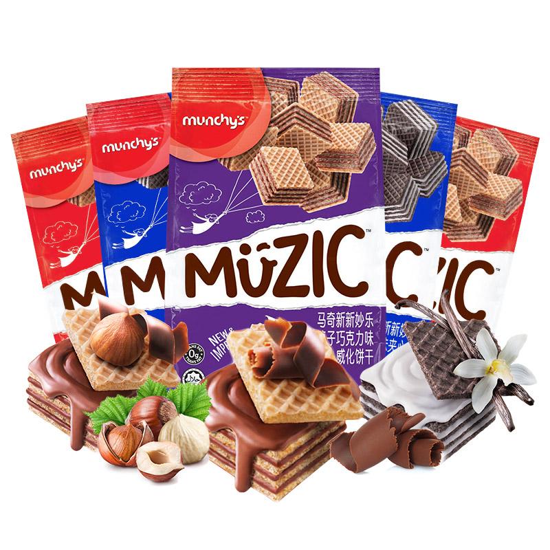 马奇新新威化饼干马来西亚进口零食榛子巧克力夹心90gx3散装自选_天猫超市优惠券