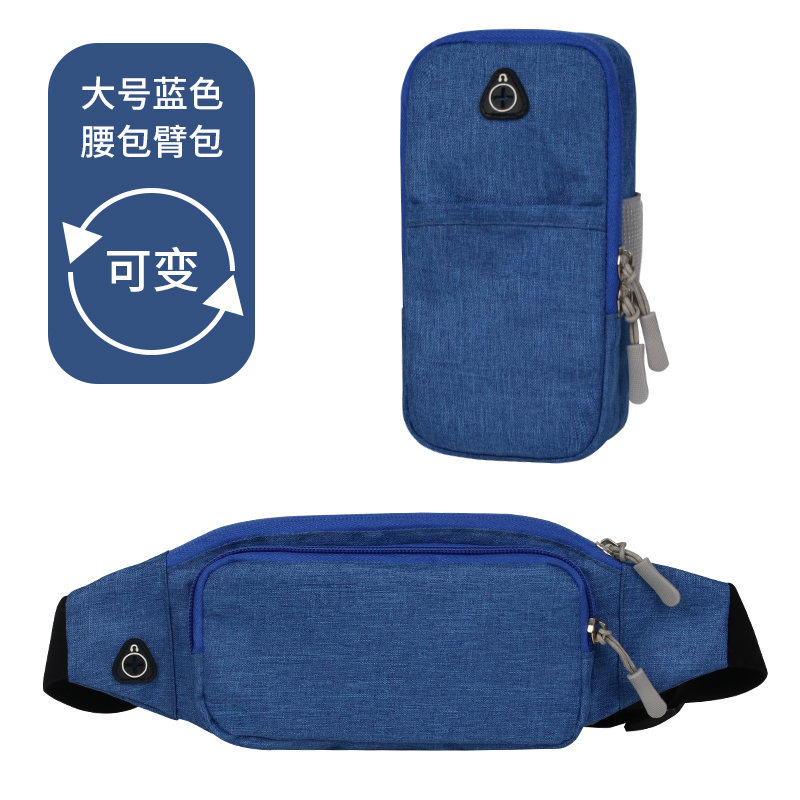 Large blue (waist arm pack two in one)