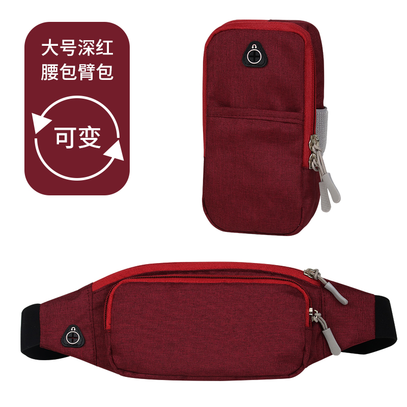 Large dark red (waist arm pack two in one)