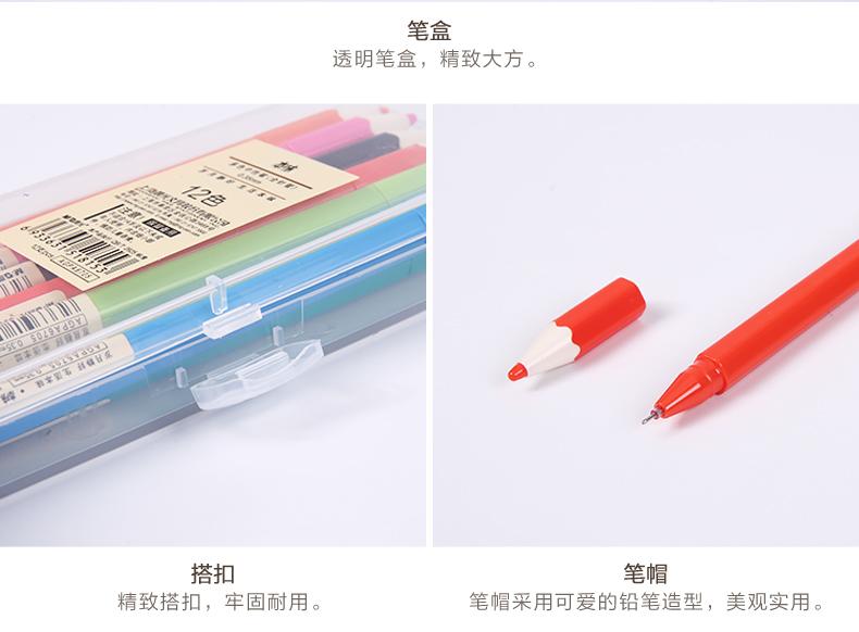 晨光中性笔彩色本味系列水笔签字笔12色0.35 AGPA6705