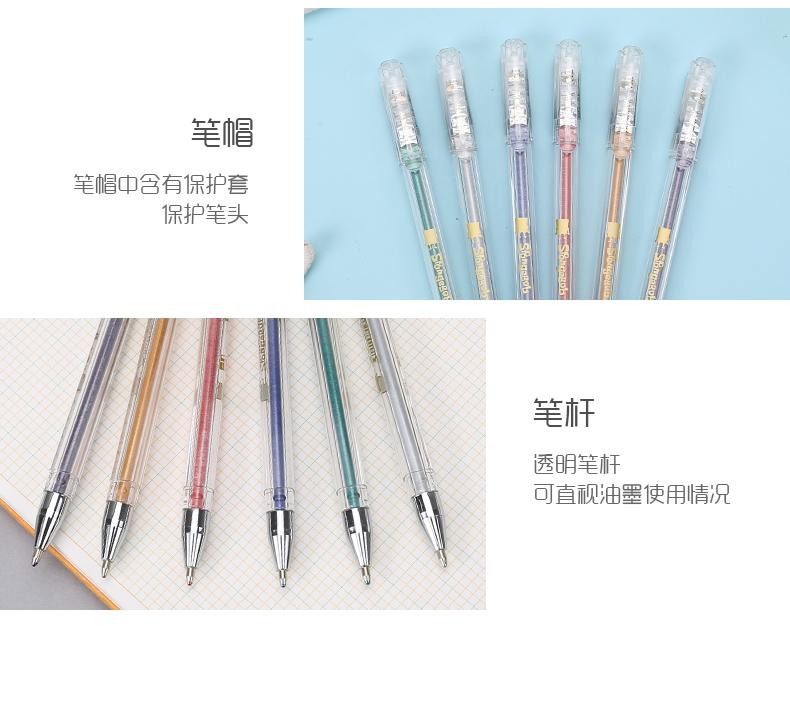 晨光文具彩色中性笔1.0粗金粉银粉海绵宝宝系列六色 QGP67120