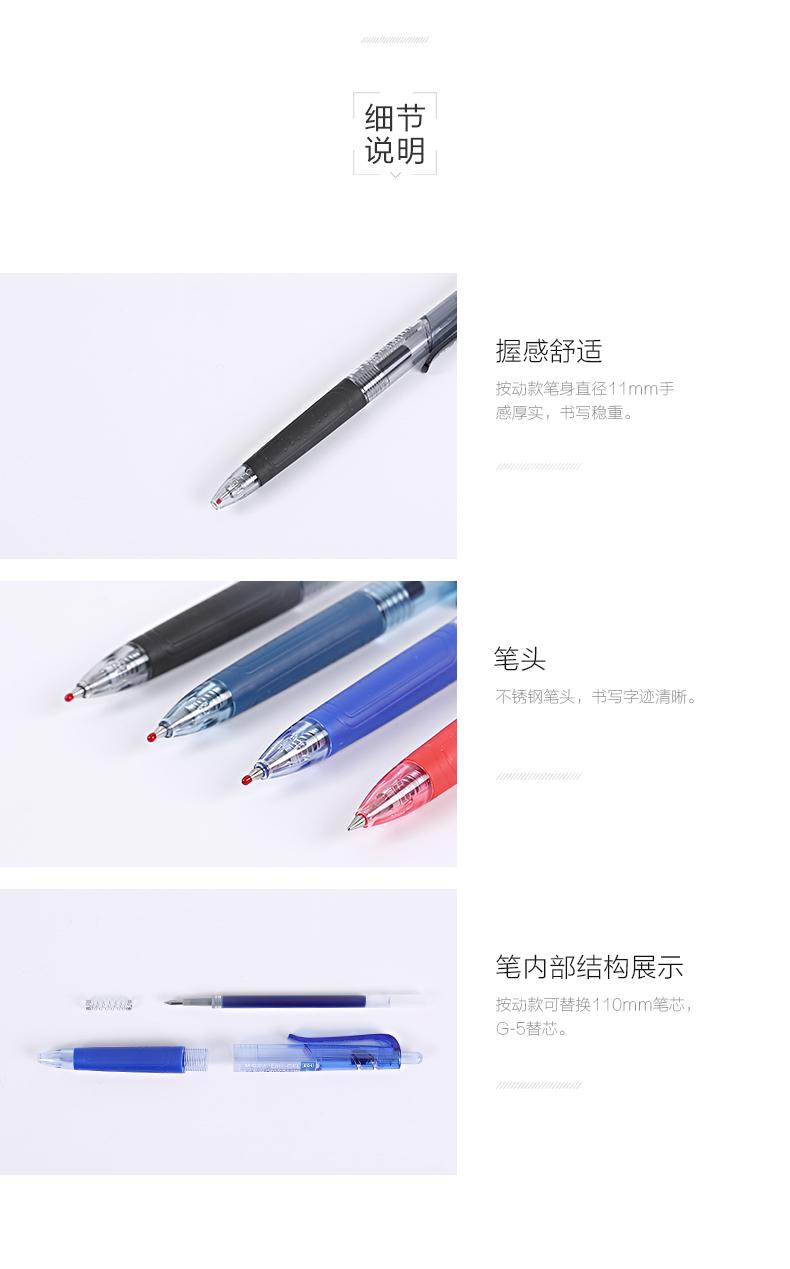 晨光按动中性笔0.5mm水笔签字笔AGP89703