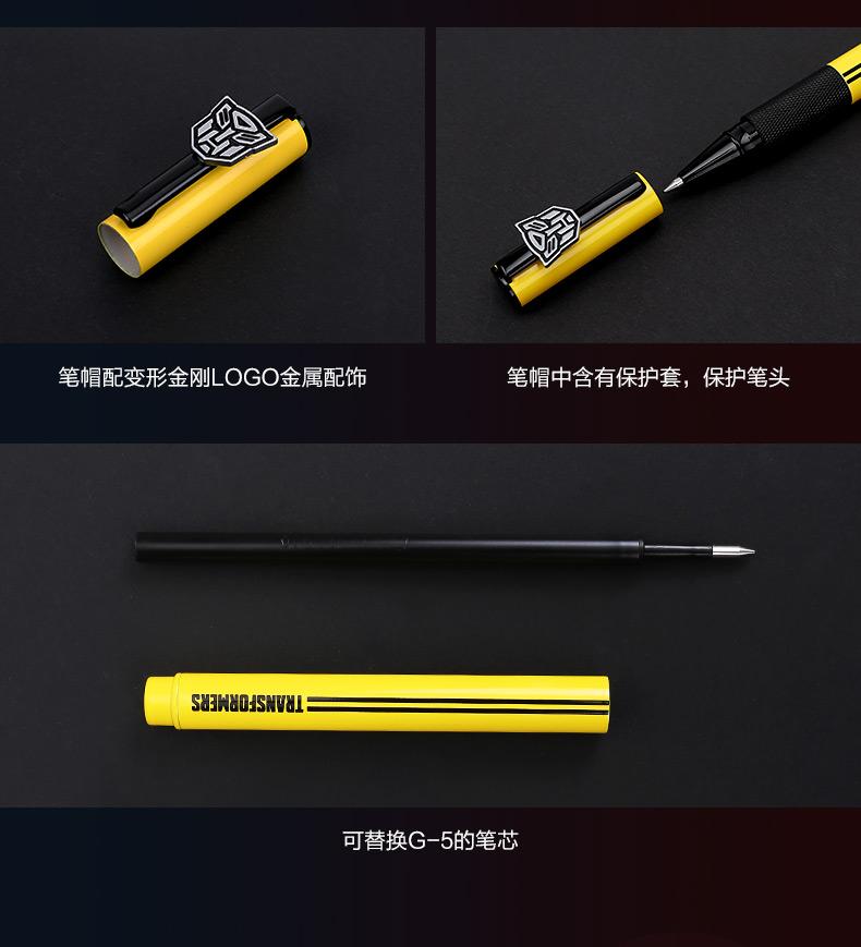 晨光文具变形金刚中性笔0.5金属签字笔水笔套装大黄蜂 AGPY1708