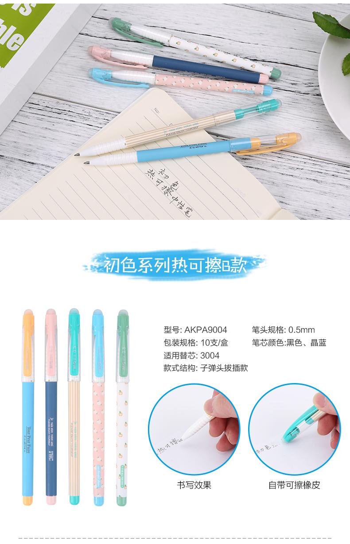 晨光文具中性笔0.5热可擦水笔小学生可擦笔黑/蓝 AKPB3101