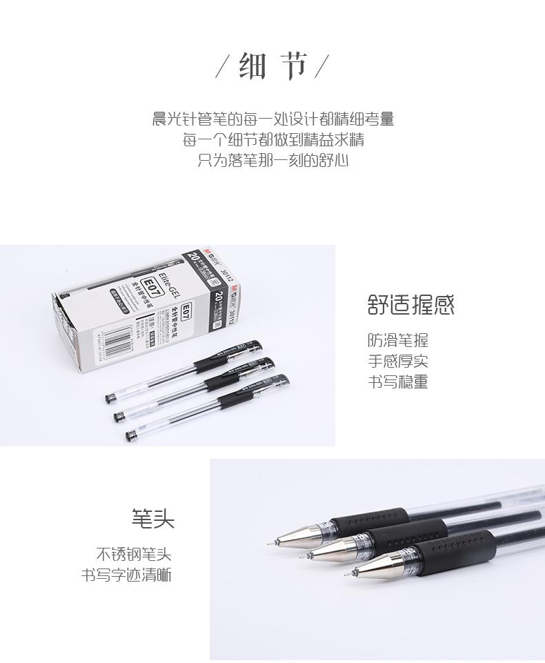 晨光文具中性笔0.38精英系列全针管学生水笔办公笔 AGP30112