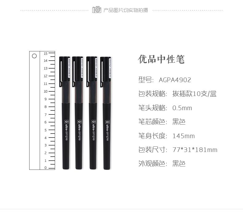 晨光文具中性笔0.5优品系列水笔碳素黑10支装 AGPA4902