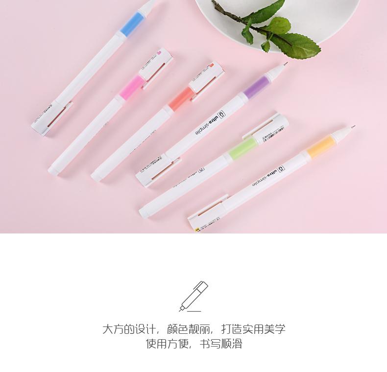 晨光文具彩色中性笔0.5六色优品学生彩色水笔6支装 AGPB4304