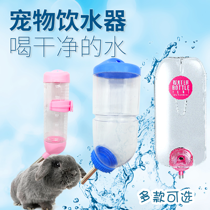 Small pet drinking water pet rabbit Chinchilla Guinea pig does not leak  water mute kettle large capacity ball drinker
