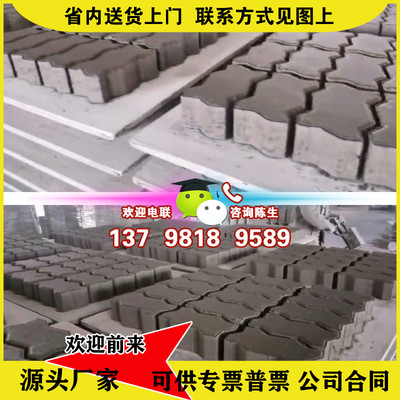 Songshang Outdoor Park Tooth-shaped Environmentally Brick Terminal Brick Square Garden Water Swipe Concrete Cement Water Tile