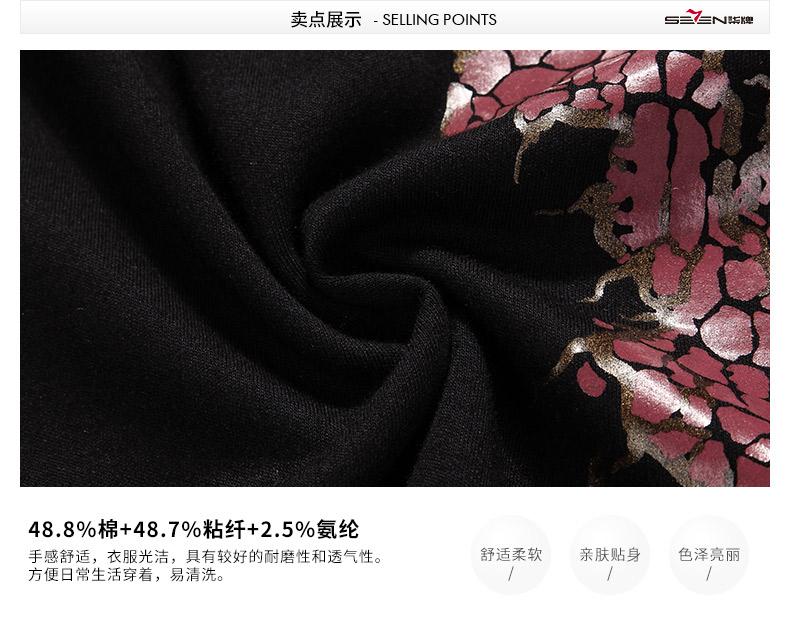 柒 thương hiệu nam mùa xuân ôm thời trang vòng cổ bông dài tay áo thun ao thun nam dep