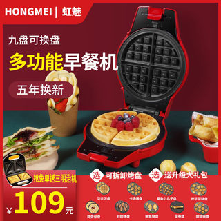 Waffle machine Egg machine automatic electric household sided baking pan heating washable small egg roll machine breakfast machine