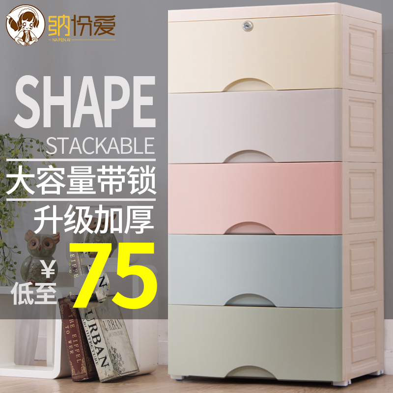 Household Combination Underwear Storage Box Plastic Closet Socks Bra Drawer Cabinet