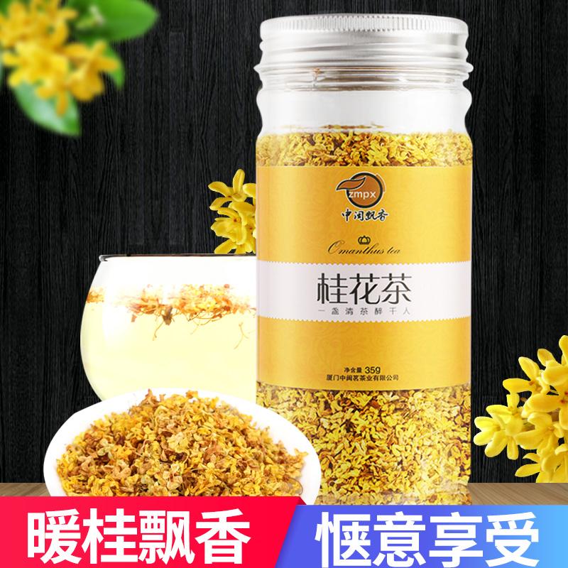 中闽飘香 2019新鲜采摘桂林新金桂花茶35克
