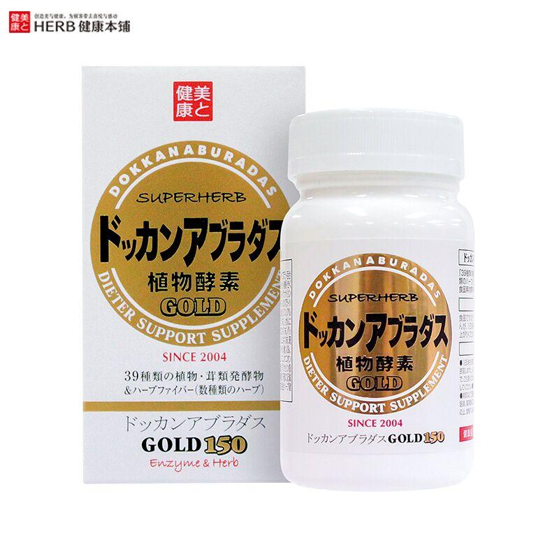 【HERB健康本铺】加强版150粒/盒