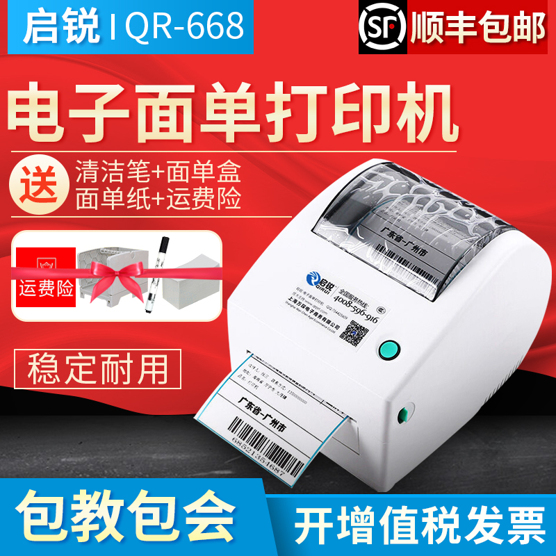 Kai rui qr 668 electronic surface singles printing machine of thermal paper express single