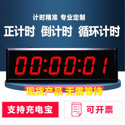Zhixing LED Timer Countdown Time Electronic Clock Meeting Speech Remind Construction Sports Competition Fitness Timing