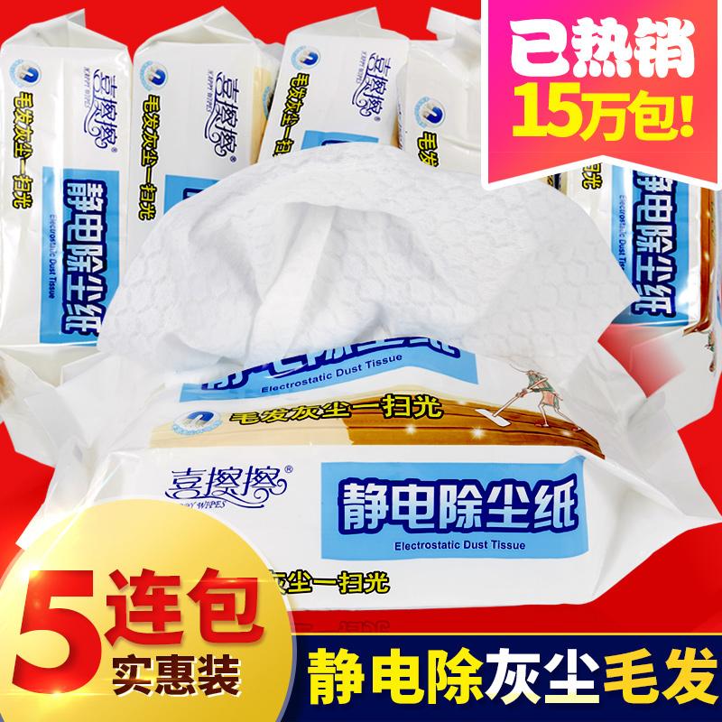 5 пакет Привет, протрите электростатическую пылеулавливающую бумагу, вакуумную бумагу, протрите пол без Пылеулавливающая бумага для всасывания