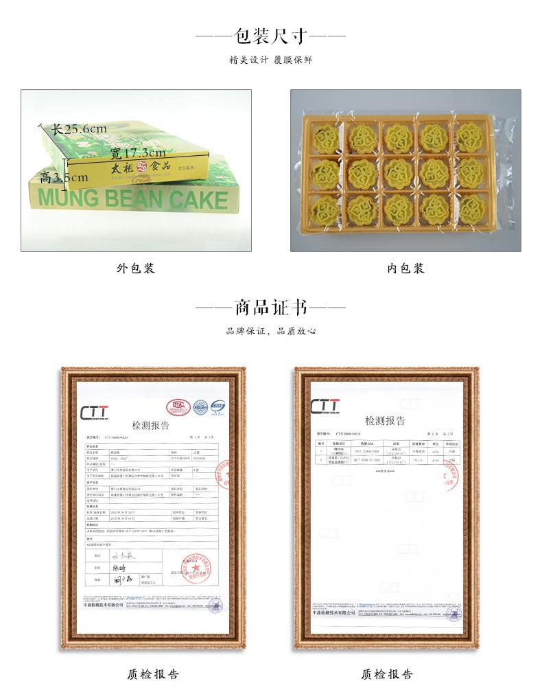 绿豆糕2盒详情-淘抢购_06.jpg