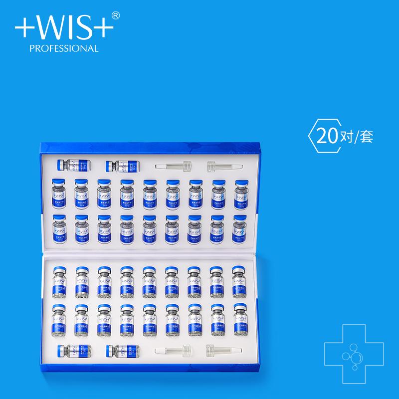 【WIS】蓝铜肽冻干粉20对