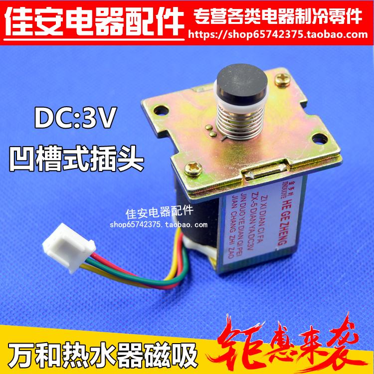万和燃气热水器电磁阀万和配件阀/煤气吸ZD1313V热水器电磁