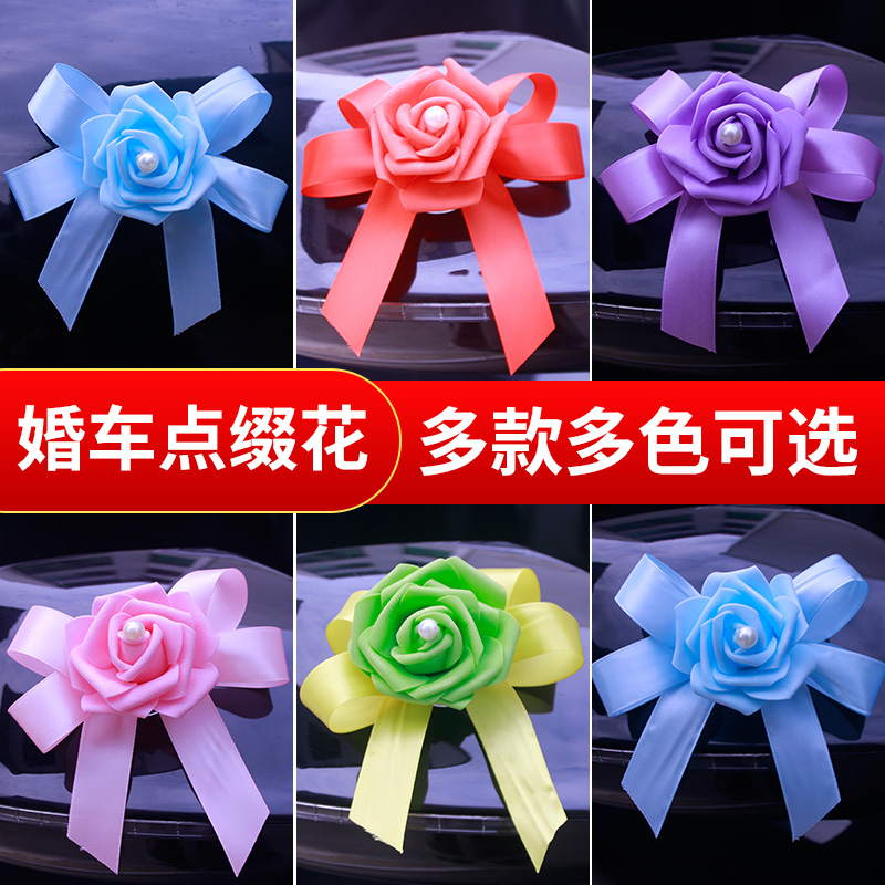 Wedding car pull flower wedding car decoration Wedding celebration supplies Sub-car fleet decoration decoration flower C wedding car decoration flower
