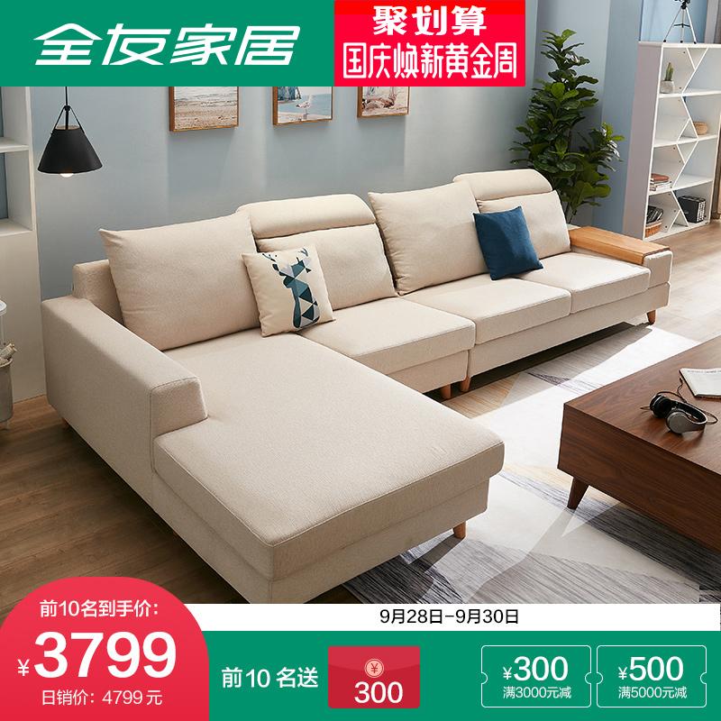 全友家私北歐布藝沙發客廳小戶型帶儲物格整裝可拆洗沙發102293