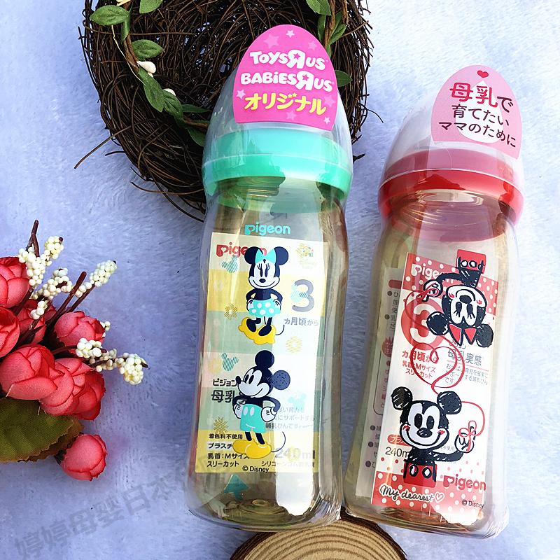 Bình sữa bồ câu Nhật Bản nhập khẩu sữa mẹ thật rộng miệng bằng nhựa ppsu Nhật Bản - Thức ăn-chai và các mặt hàng tương đối