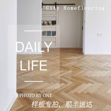 North Europe new Chinese American geothermal fish bone herringbone combination pure solid wood multilayer composite environmental protection floor sample