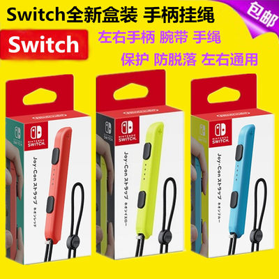 Brand new Switch handle lanyard NS JOY-CON double handle wristband hand rope red blue gray yellow accessories