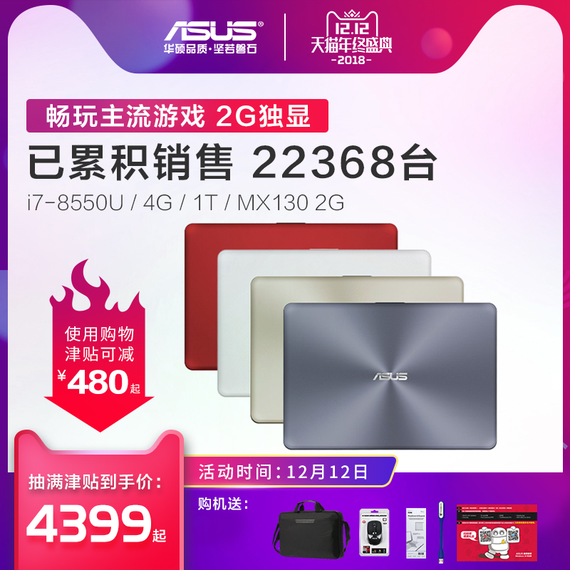 Asus / ASUS stone - ASUS stone 5 generations FL8000UF8550 laptop computer portable laptop 15.6-inch eight generation i7 student office games 2G alone