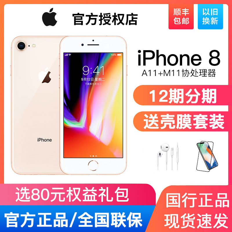 (12 installments)12 installments Apple Apple iPhone 8 Mobile Unicom telecom Netcom official genuine 8Plus genuine new unactivated iphon