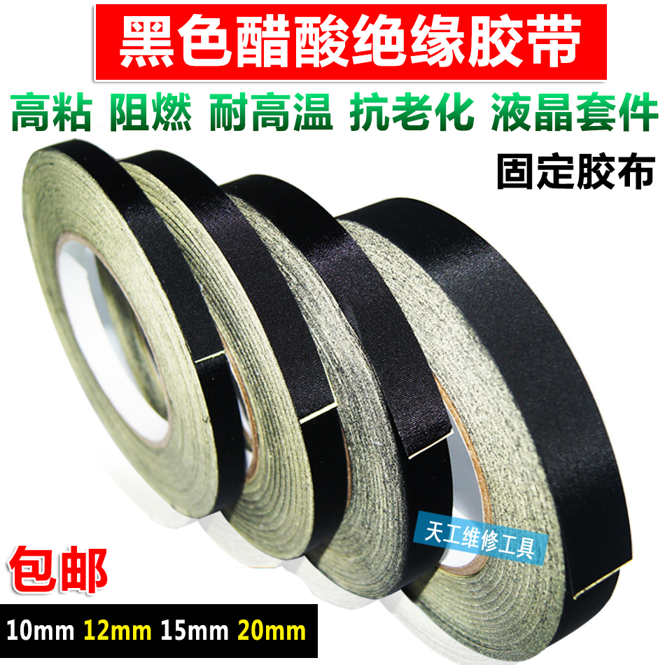 Usd 678 High Temperature Insulation Acetate Tape Lcd Screen Mobile Wire Harness Phone Repair Line Cable Fixed 30