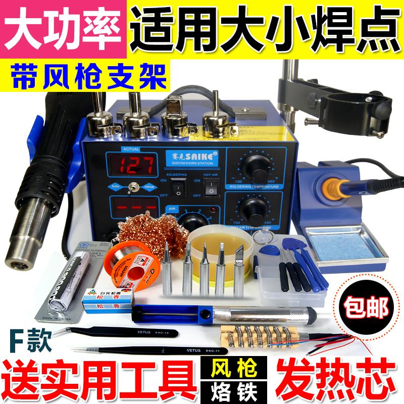 Большой мощности горячий воздух пистолет демонтировать сварной шов тайвань цифровой термостатический сын привел паяльником. жаркое пистолет мобильный телефон служба сварка инструмент