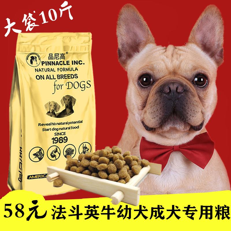 Thức ăn cho chó Pinnacle 5kg Pháp Fight Dog Thức ăn cho chó Chó trưởng thành Chó đặc biệt Pháp Bull Anh Bull Fighting Starling Thức ăn đặc biệt 10 kg - Chó Staples