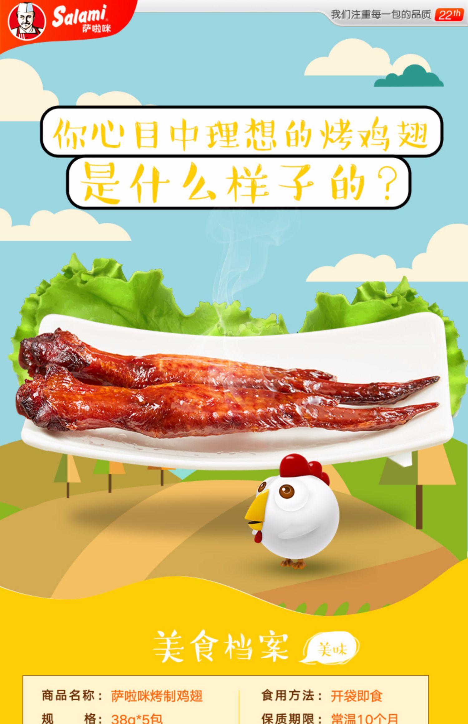 萨啦咪 烤制鸡翅温州特产烤肉烤鸡翅零食德佬原味香辣鸡翅5包190g商品详情图