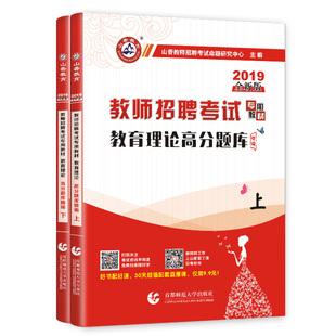 山香招教2019教师招聘考试用书