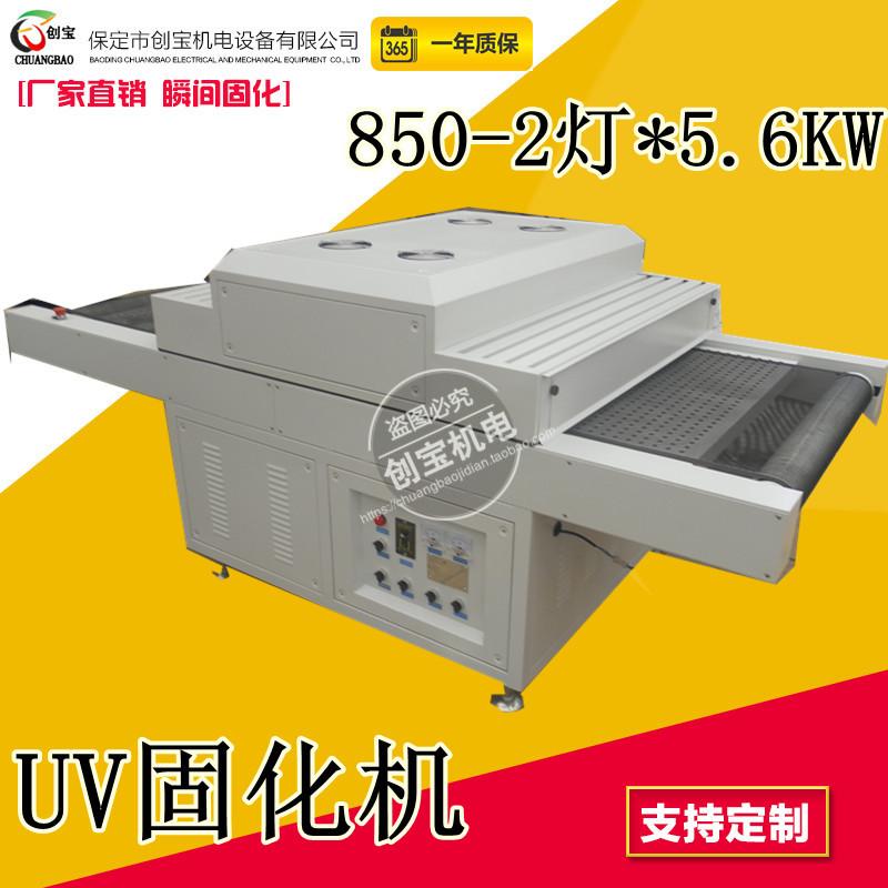 灯uv固化炉_850/2灯uv固化炉无影胶固化机uv机变压器隧道炉快干固化