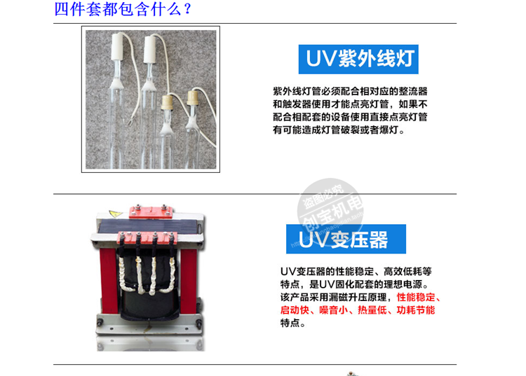 紫外uv变压器_3000w三相卤素变压器镓灯变压器uv变压器木业紫外uv