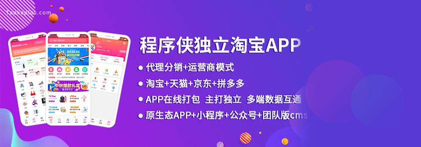 程序侠专业淘客app开发商