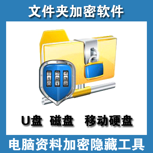 Folder encryption software USB disk portable hard disk computer data hiding tool