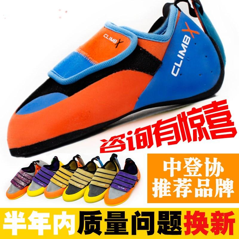 CLIMBX kinder склеивание цвет подъем рок обувной ребенок подъем рок обувь держать камень обувной обучение практика обувной